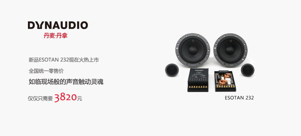 DYNAUDIO(丹麦?丹拿)新品ESOTAN 232现在火热上市,全国统一零售价仅仅只需要3820元