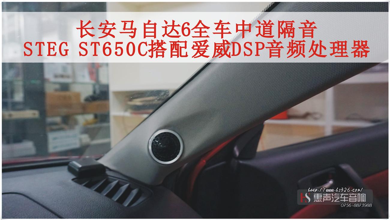 长安马自达6全车日本中道Q-mat搭配Q-liner隔音,音响升级意大利STEG ST650C搭配爱威DSP 6-8音频处理器