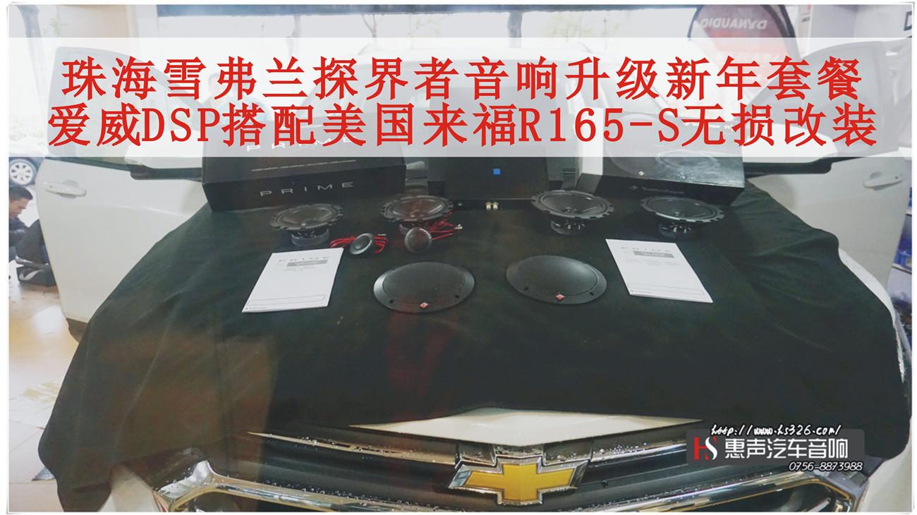 珠海雪弗兰探界者音响升级新年套餐,爱威DSP搭配美国来福R165-S无损改装套餐