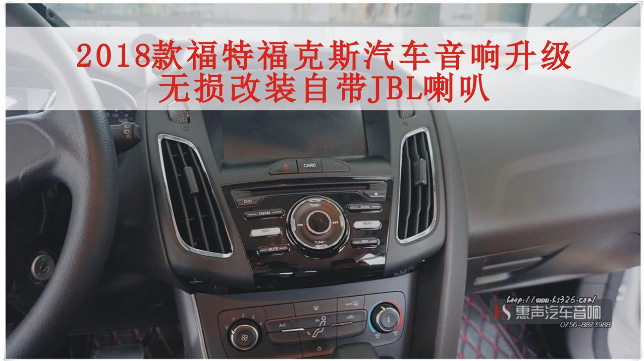 2018款福特福克斯汽车音响升级,无损改装自带JBL喇叭,原车喇叭图片高清图