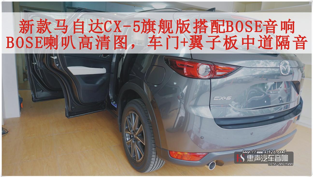 新款一汽马自达CX-5旗舰版搭配BOSE音响,BOSE喇叭高清图,车门+翼子板中道隔音