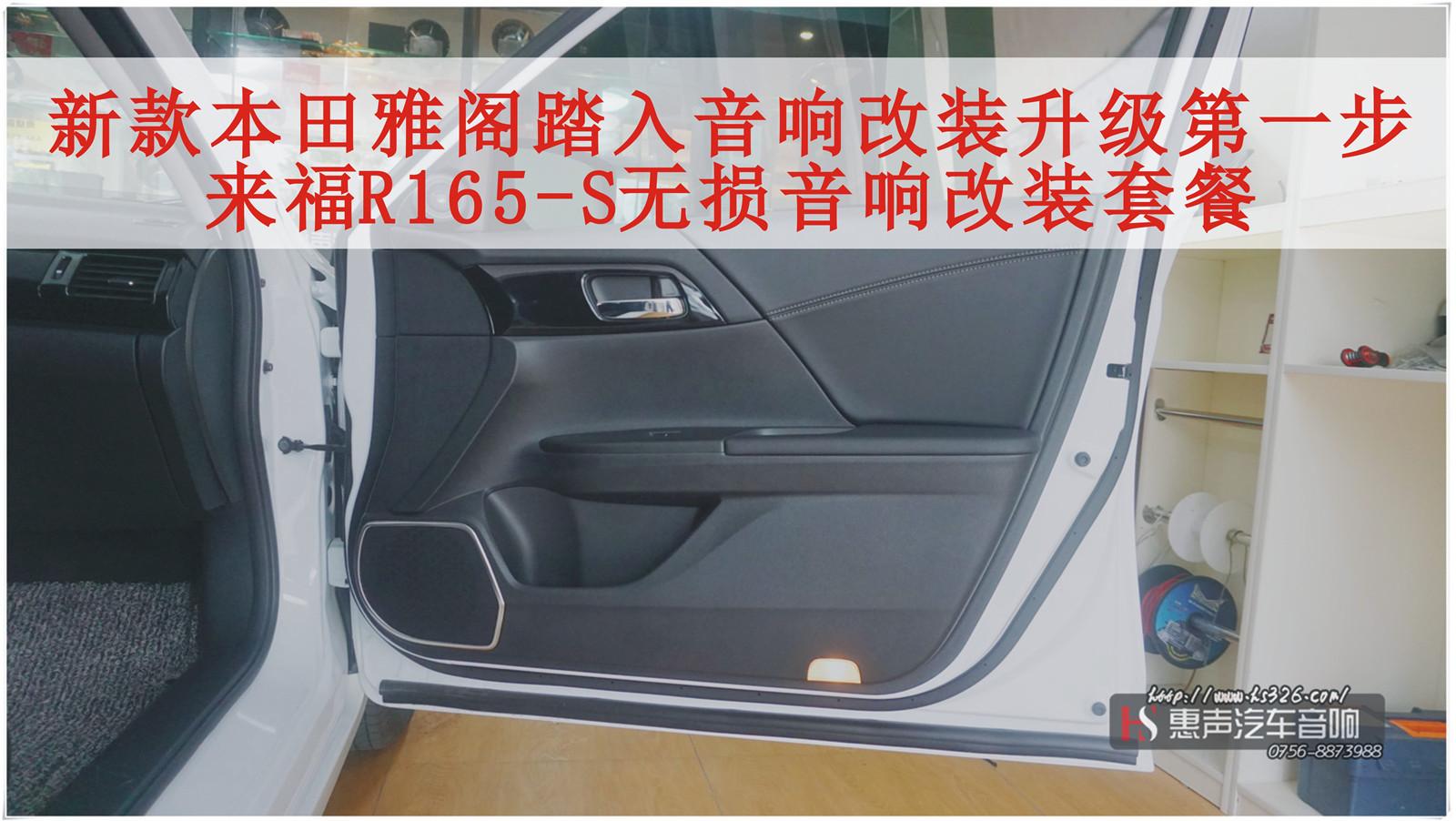 新款本田雅阁踏入音响改装升级第一步,惠声全新品牌套餐-来福R165-S无损音响改装套餐