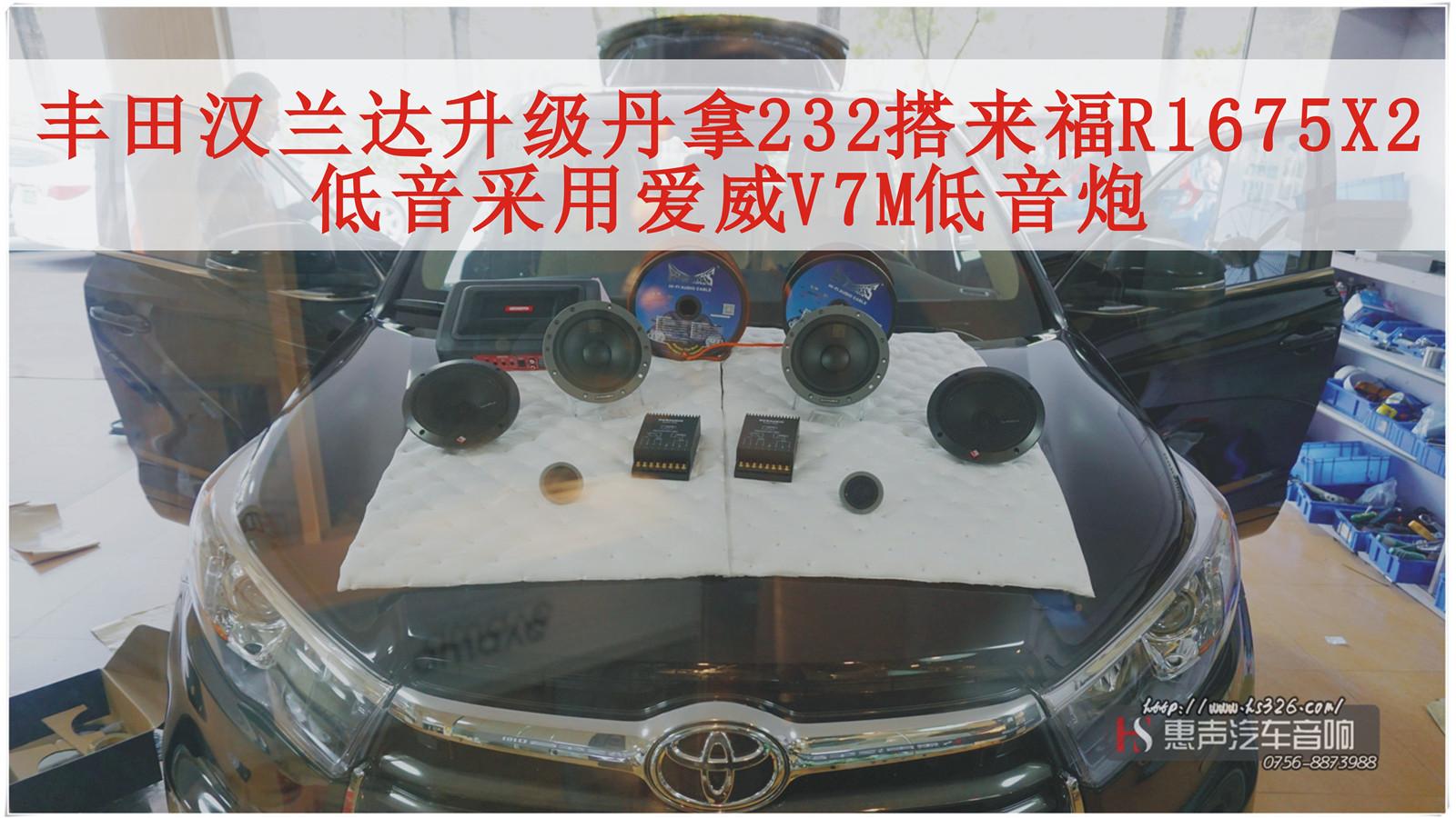 丰田汉兰达无损升级丹麦丹拿ESOTAN 232搭配来福R1675X2,低音采用爱威V7M低音炮