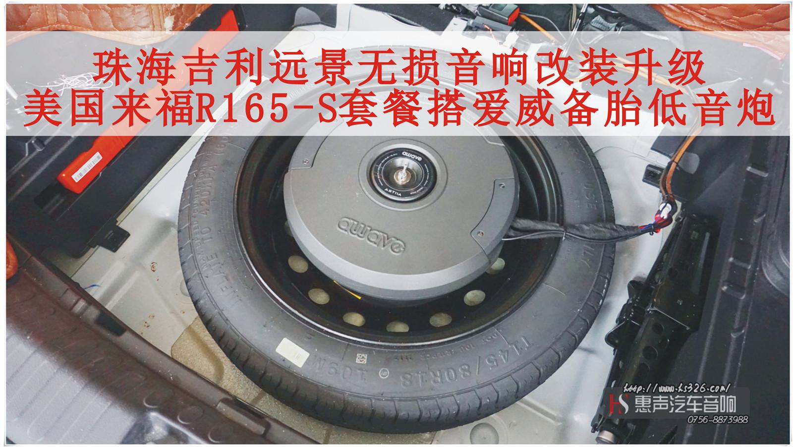 珠海吉利远景无损音响改装升级,美国来福R165-S无损音响改装套餐搭配爱威AST11A备胎低音炮