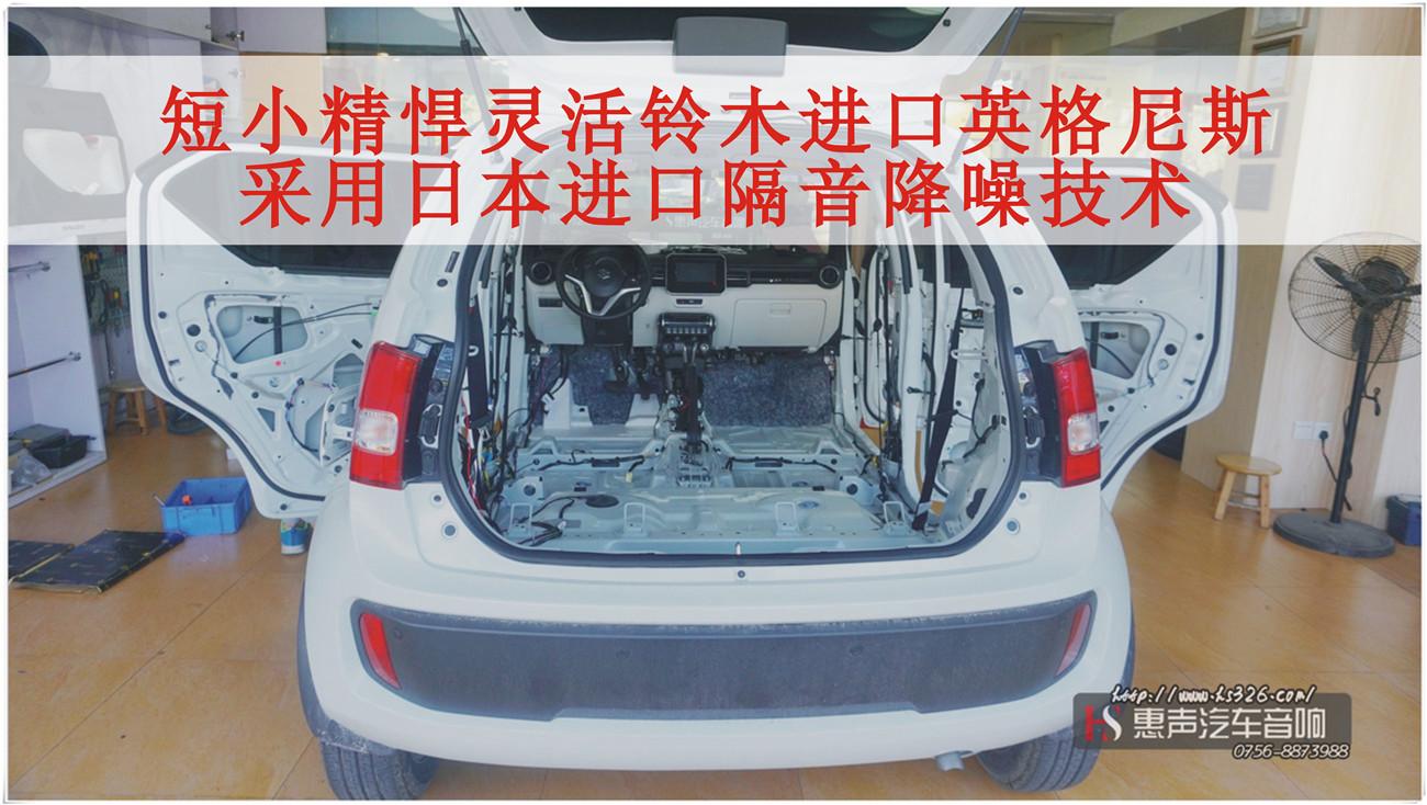 短小精悍灵活铃木进口英格尼斯,采用日本进口隔音降噪技术-中道Nakamichi经典汽车隔音案例