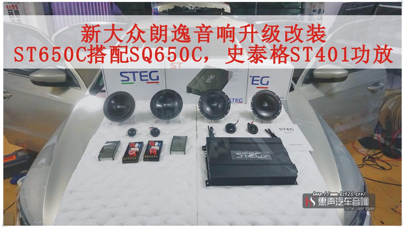 新大众朗逸音响升级改装,意大利史泰格ST650C搭配SQ650C音响,功放采用史泰格ST401四路功放