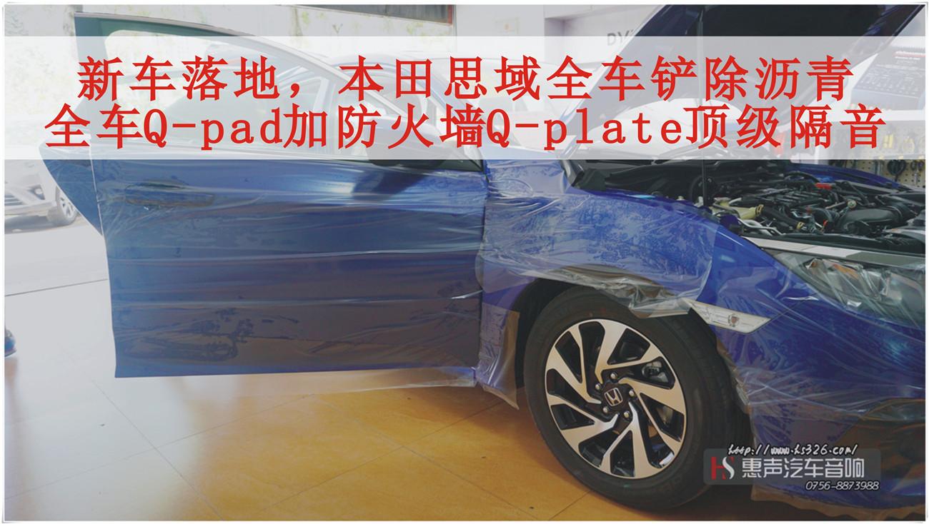 新车落地,本田思域全车铲除沥青,全车Q-pad加防火墙Q-plate顶级隔音+丹麦丹拿372三分频音响系统升级(一)