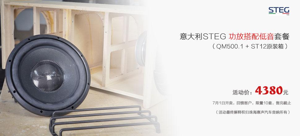 2018年暑假活动开卖1/3,怎么开时时彩平台意大利STEG功放配低音,高品质音响体验,意大利史泰格STEG  QM500.1搭配ST12