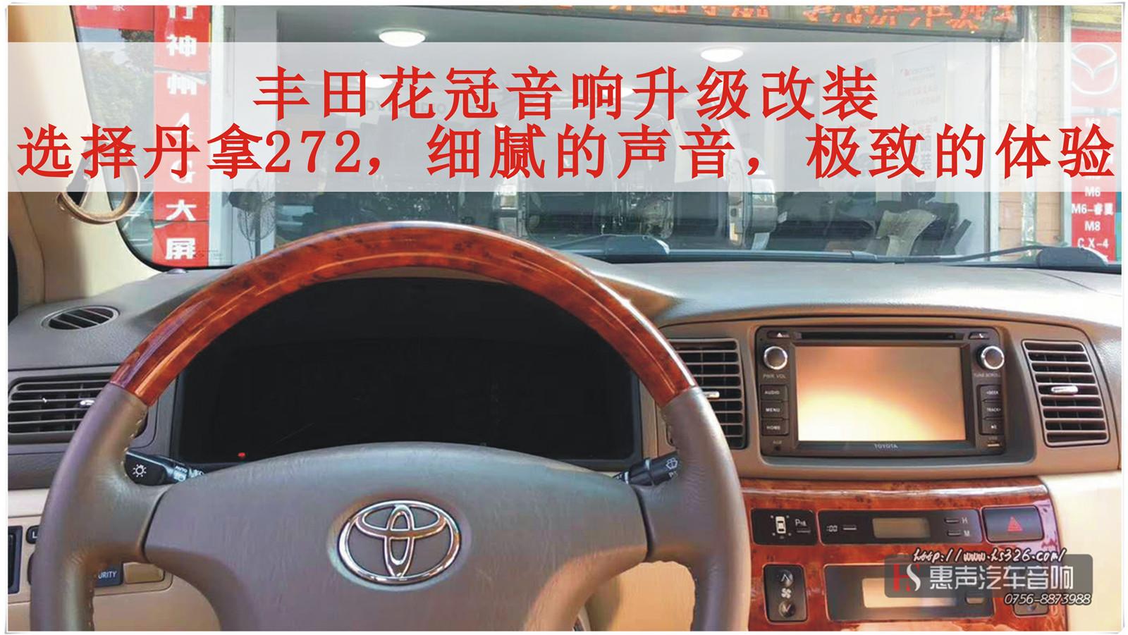 丰田花冠音响升级改装,选择丹麦丹拿ESOTAN 272,细腻的声音,极致的体验