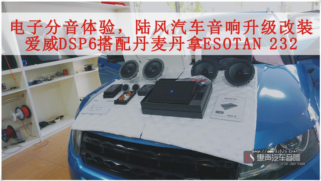 电子分音体验,珠海惠声陆风汽车音响升级改装,爱威DSP6搭配丹麦丹拿ESOTAN 232