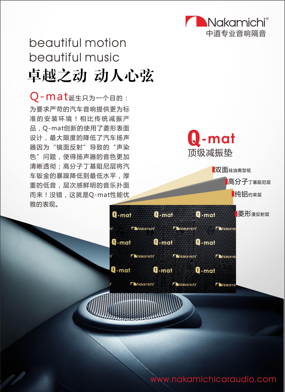 中道Q-mat简介