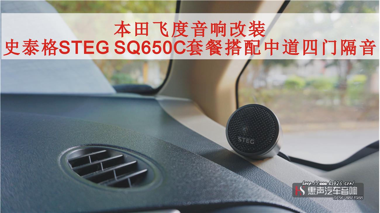 本田飞度音响改装史泰格SQ650C