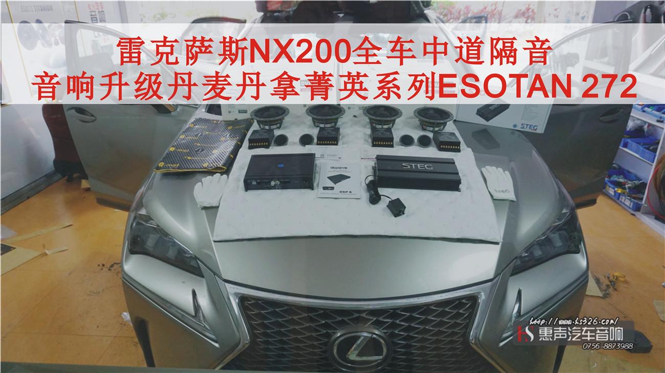 【珠海惠声】雷克萨斯NX200全车中道隔音,音响升级改装丹麦丹拿菁英系列ESOTAN 272