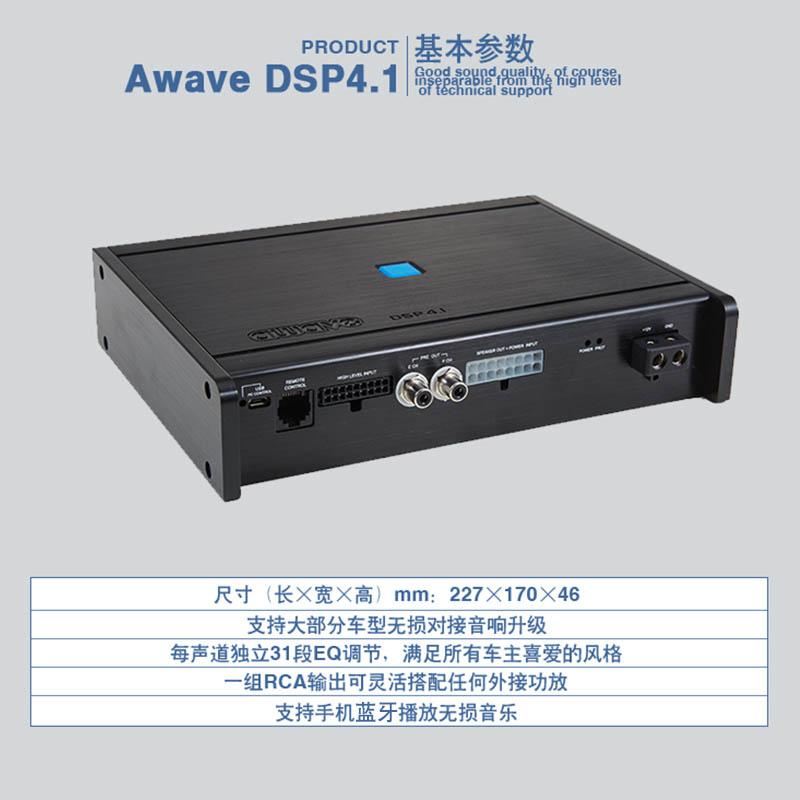 爱威DSP 4.1